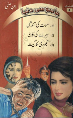 Jasoosi dunia by Ibne Safi Complete Set Part 4 pdf