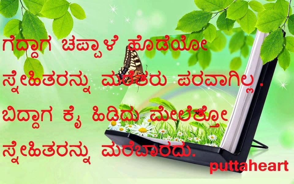 ... Quotes on Love With Images For Facebook Beautiful Kannada Love Quotes