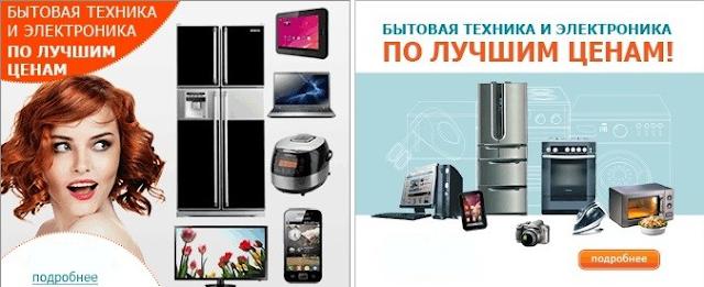 Мобильные телефоны в два раза дешевле чем у конкурентов - сток-распродажа электроники и бытовой техники - купить электронику за пол-цены - распродажа бархатного сезона в полном разгаре!