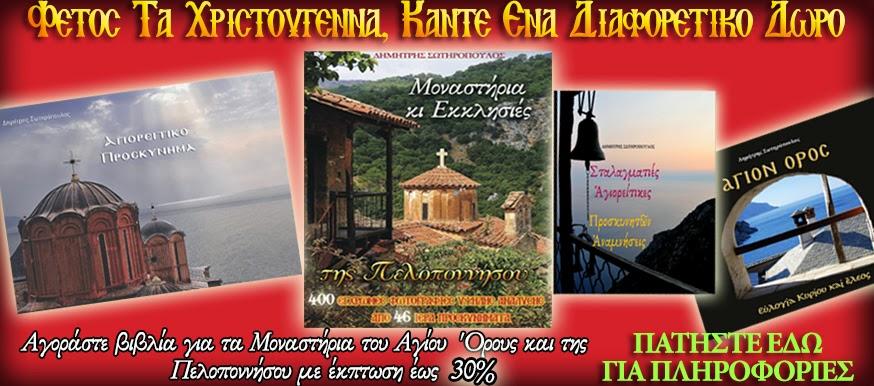 http://hellas-orthodoxy.blogspot.gr/2013/11/30.html