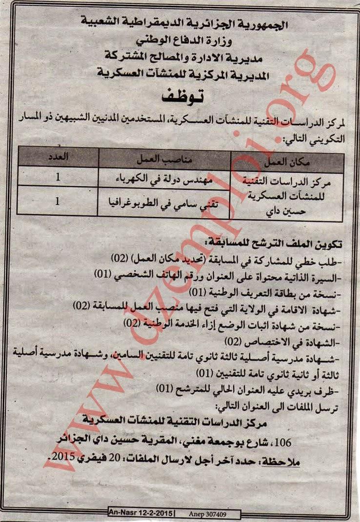 مسختدمين مدنيين في وزارة الدافاع الوطني بعدة ولايات  فيفري 2015 img049.jpg