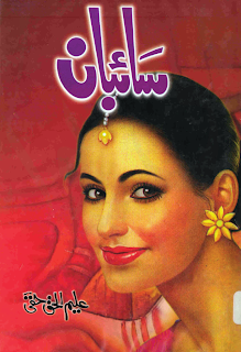 Saiban Novel By Aleem Ul Haq Haqi in pdf