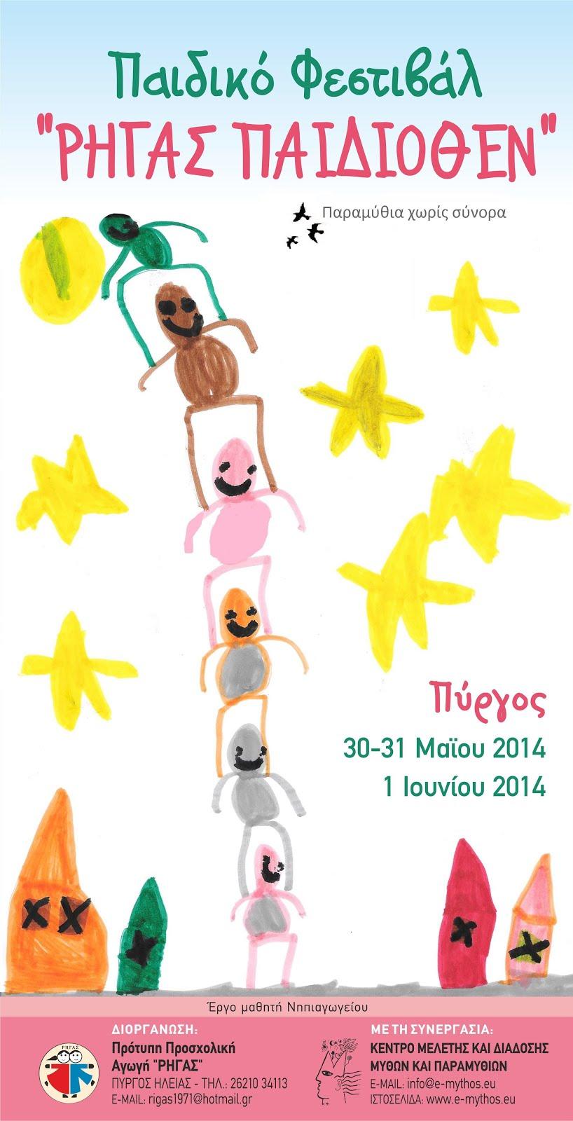 Παιδικό Φεστιβάλ Πύργου «Ρήγας Παιδιόθεν»