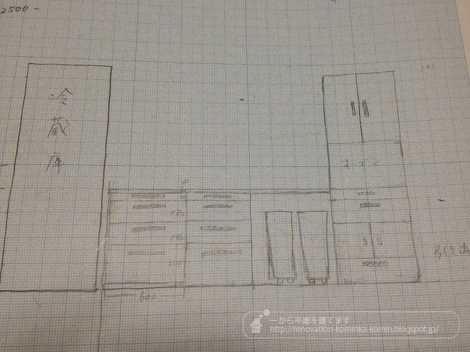 キッチン背面収納ラフ図