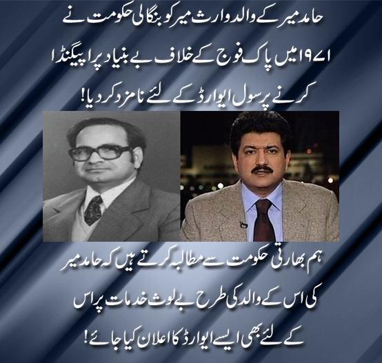 orya maqbool declares waris mir a true pakistani and muhibb e watan