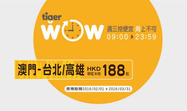 台灣虎航【2016 WOW】優惠,澳門飛 台北/高雄 單程HK$188起,今早(1月13日)早上9時已開賣!