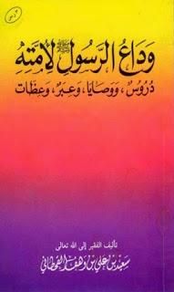 كتاب وداع الرسول صلى الله عليه وسلم لأمته دروس ووصايا وعبر وعظات - سعيد القحطاني