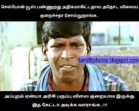 Cell Phone vs Farmer Tamil Dialogue Photos Free Download