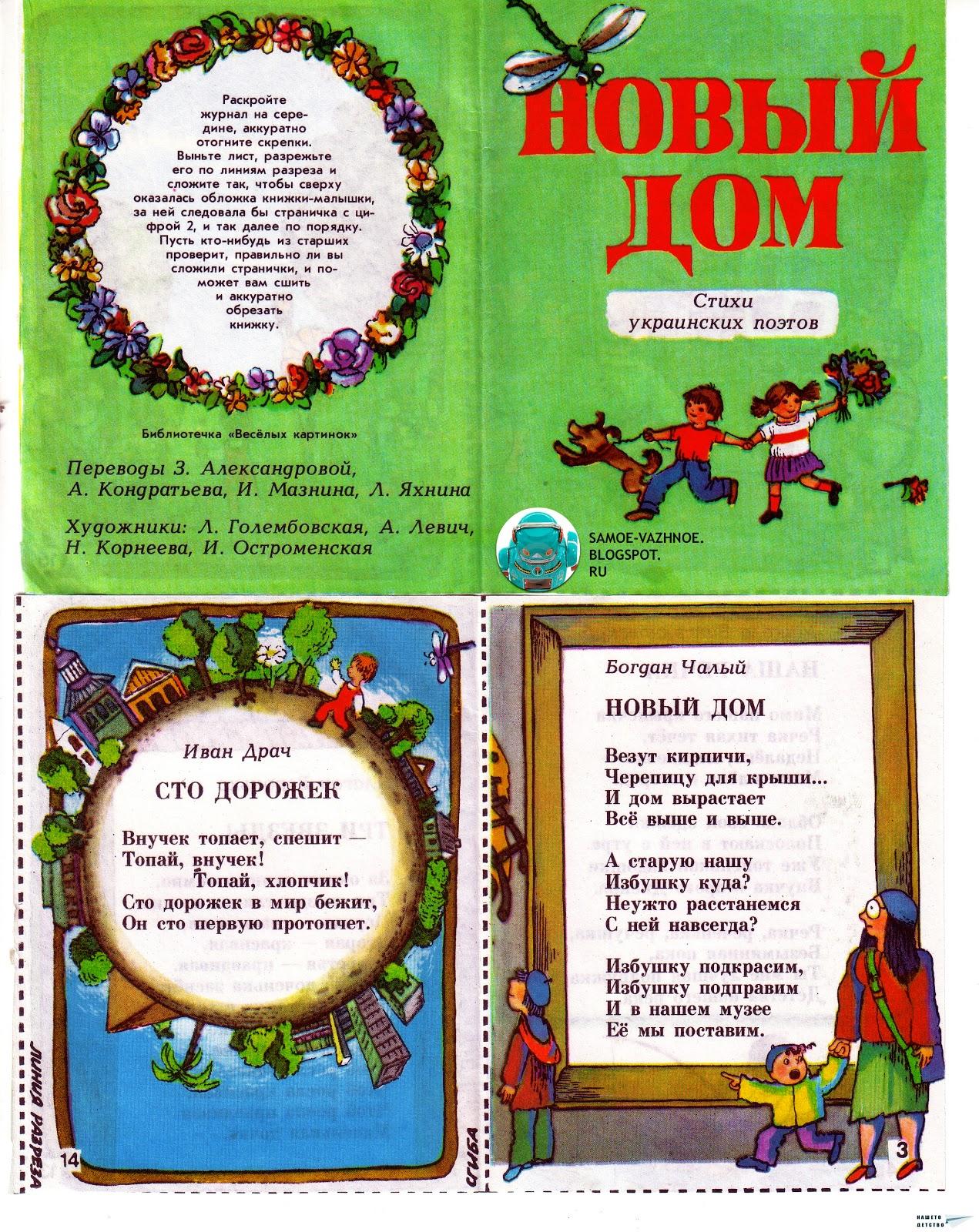Маленькая книга СССР.