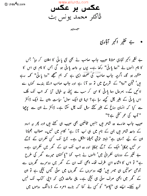Aks Beraks by Dr Younas Butt - Aks Beraks by Dr Younas Butt
