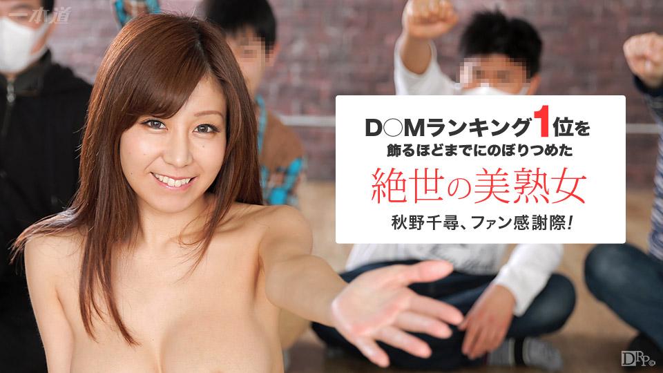 Beautiful girl big breasts Japan make love very special 081415_134 Chihiro Akino XXX