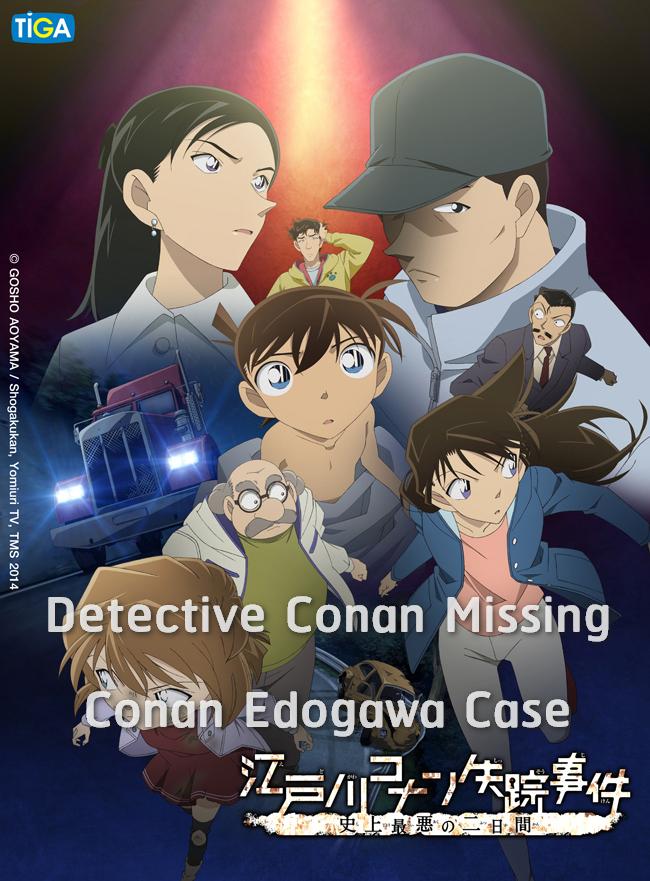 Conan (2015) ยอดนักสืบจิ๋วโคนัน ภาคพิเศษ คดีปริศนากับโคนันที่หายไป HD