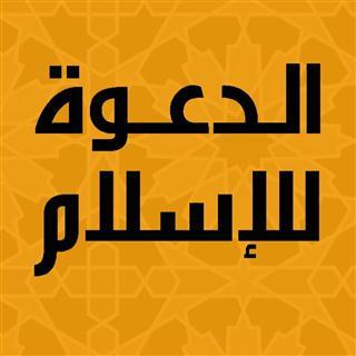 دعوة غير المسلمين