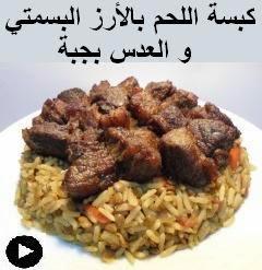 فيديو كبسة اللحم بالارز البسمتي و العدس بجبة