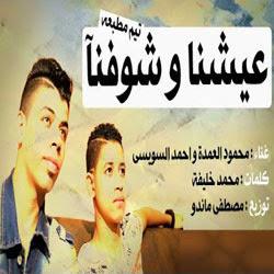 مهرجان محمود العمده والسويسى MP3