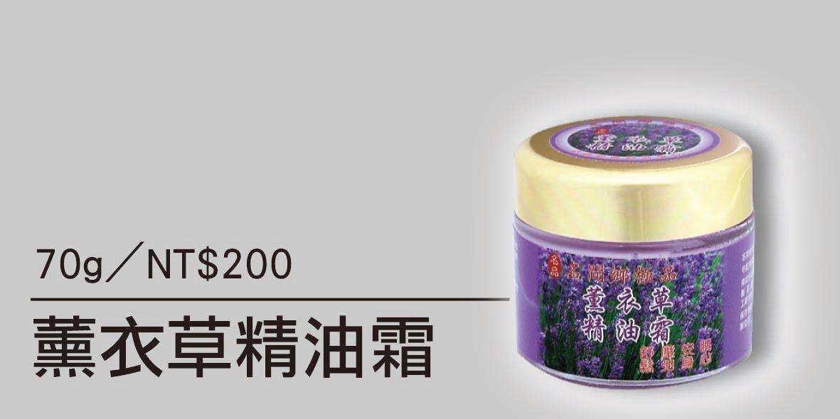 薰衣草精油霜70G