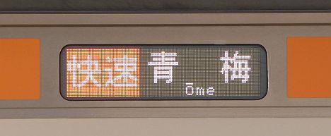 中央線 青梅線直通 快速 青梅行き E233系