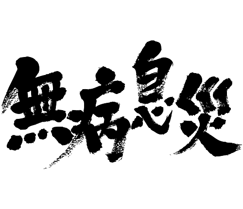 be in sound good health japanese calligraphy