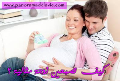 كيف تصبحين زوجة مثالية
