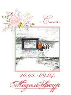 """Задание """"Скетч"""" до 09/04"""