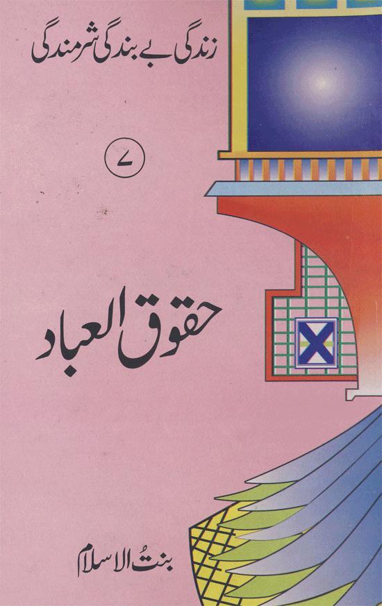 haqooq ul ibad Writer imam ahmad raza khan brailvi book huqooq ul ibad kesey muaf hon brailwiat pdf format.