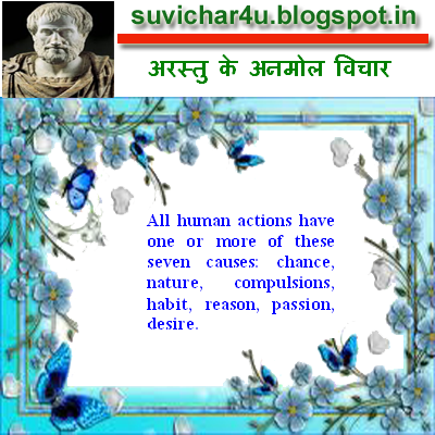 All human actions have one or more of these seven causes: chance, nature, compulsions, habit, reason, passion, desire.