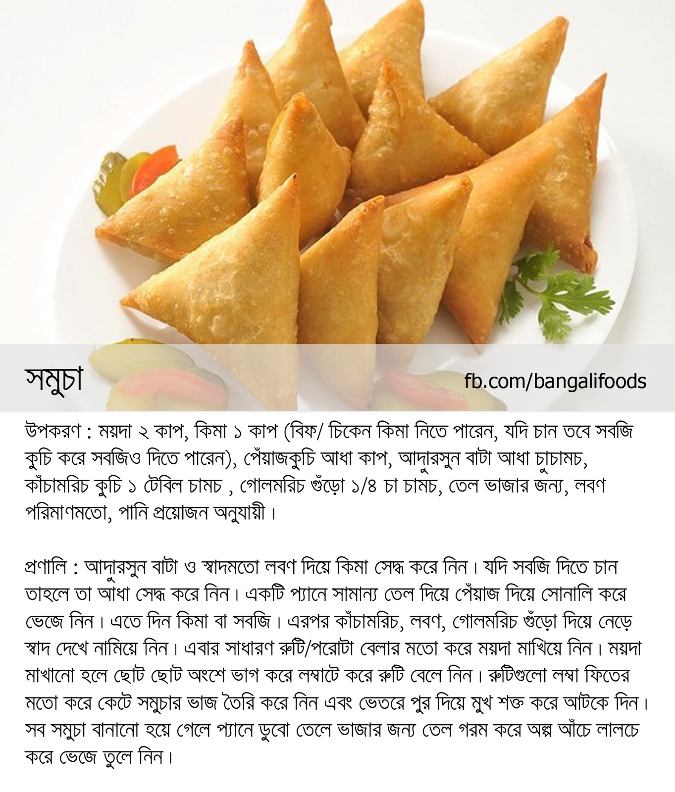 Bangali foods snack food recipes in bengali bengali somucha making recipe in bengali forumfinder Choice Image