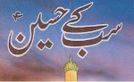 Sub Ke Hussain (AS) - Urdu Book
