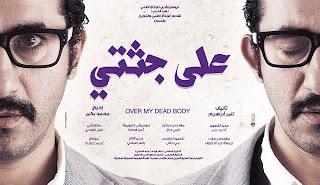 مشاهدة , فيلم على جثتي 2013 , اون لاين ,بطولة احمد حلمى
