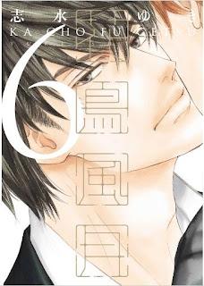[志水ゆき] 花鳥風月 第01-05巻