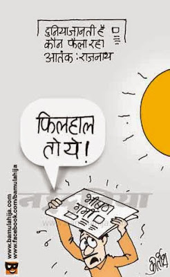 summer, Terrorism Cartoon, rajnathsingh cartoon, cartoons on politics, indian political cartoon