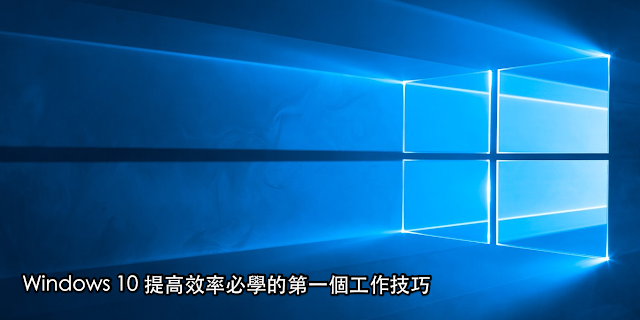 windows_10_task_view-00.png