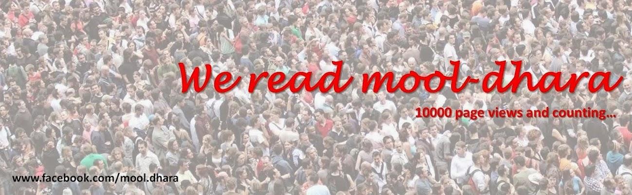 www.mool-dhara.blogspot.com