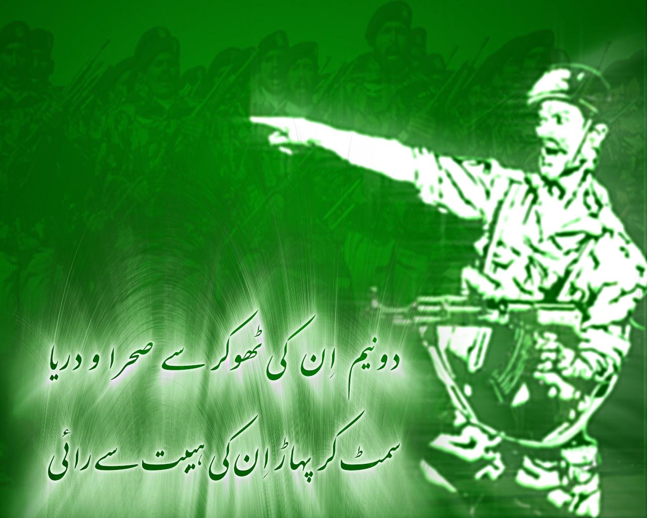 http://3.bp.blogspot.com/-in3w3UbGz3I/UA8rTeuECzI/AAAAAAAABr8/ZmowwUVMscU/s1600/14++Pakistan+army.jpg