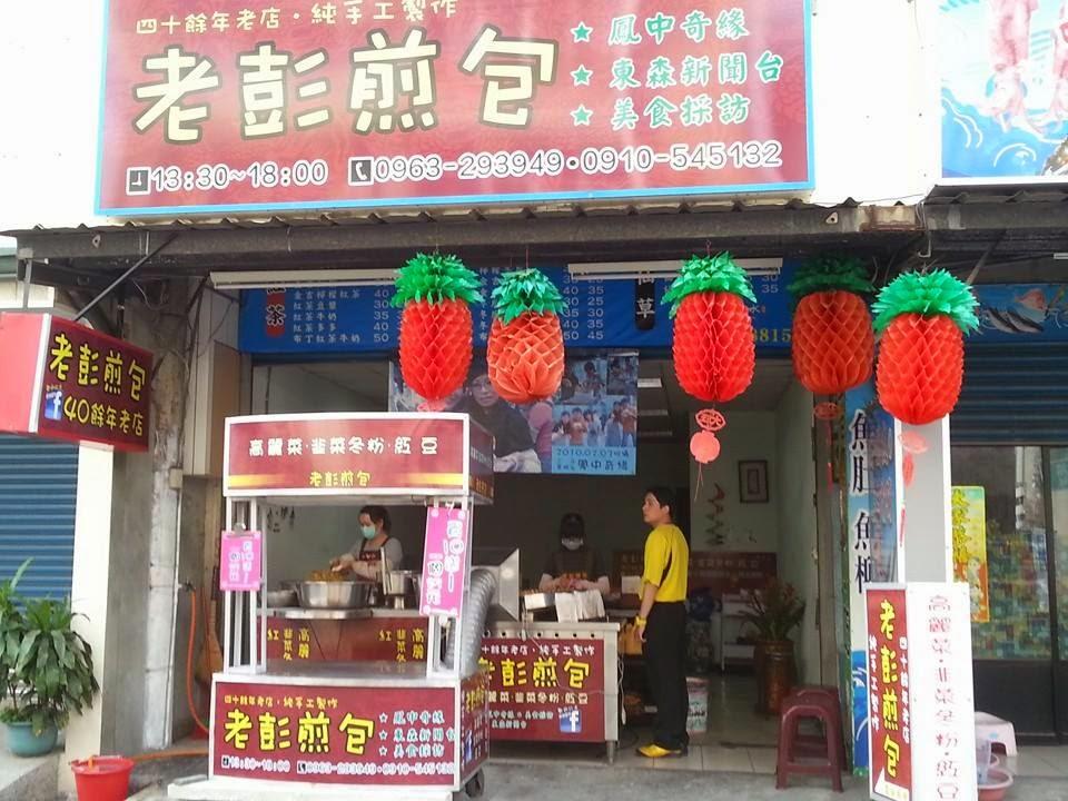 西螺-傳承四十五個年頭的老彭煎包 已搬到太平媽廟(福興宮)前的街上店面
