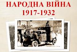 http://www.narodnaviyna.org.ua