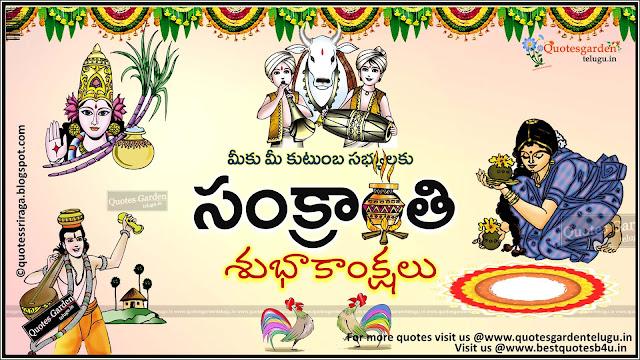 Best telugu Sankranti Greetings Wallpapers