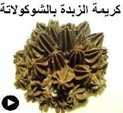 فيديو كريمة الزبدة بالشوكولاتة على طريقتنا الخاصة