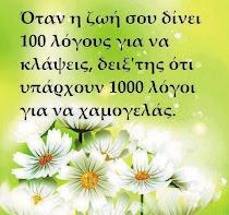 1000 λόγοι για να χαμογελάς....
