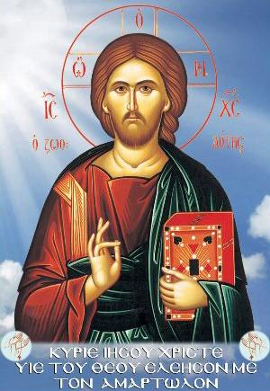 ΚΥΡΙΕ ΙΗΣΟΥ ΧΡΙΣΤΕ ΕΛΕΗΣΟΝ ΜΕ