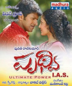 Download Pritvi IAS Telugu Movie MP3 Songs, Free Download Pritvi IAS Telugu South MP3 Songs