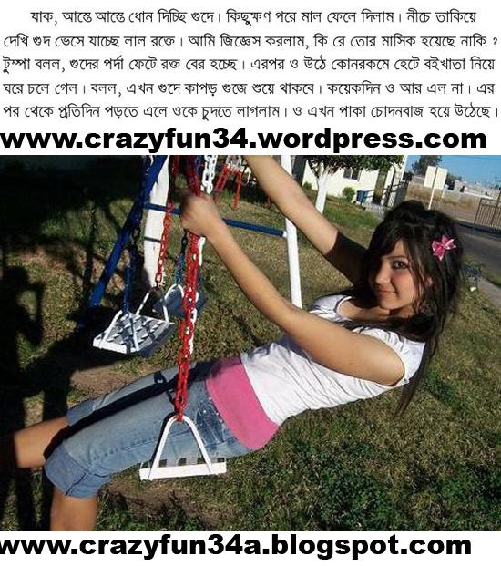 Bangla Gud http://bangla-choti-storys.blogspot.com/2011/11/tumpalika-choda-bangla-choti-story-of.html