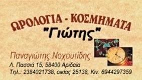 """ΩΡΟΛΟΓΙΑ ΚΟΣΜΗΜΑΤΑ """"ΓΙΩΤΗΣ"""""""