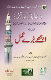Ache Buray Amal Urdu Islamic Book