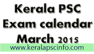 PSC Exam calendar March 2015, KPSC Examination in March 2015, PSC March examination 2015, Kerala PSC Exlam calendar March 2015, KPSC Examination calendar in March 2015