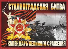 КАЛЕНДАРЬ СТАЛИНГРАДСКОЙ БИТВЫ