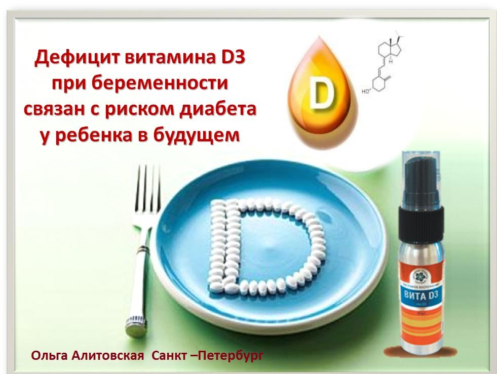Переизбыток витамина д у беременной