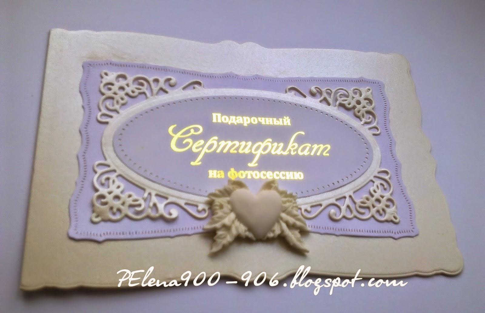 Своими руками подарочный сертификат на фотосессию