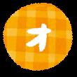 カタカナ ォ イラスト文字