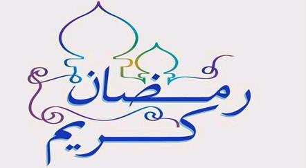 Ramadhan-Kareem-Selamat-Menjalankan-Ibadah-Puasa-Ucapan